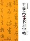 王羲之草书习字帖/中国书法教程