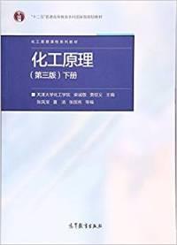 化工原理(第三版)下册
