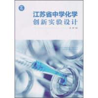 江苏省中学化学创新实验设计