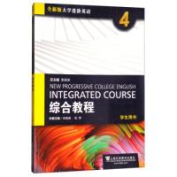 全新版大学进阶英语:综合教程4(学生用书)
