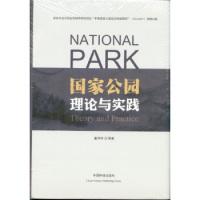 国家公园理论与实践