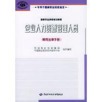企业人力资源管理人员(常用法律手册)