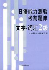 日语能力测验考前题库文字.词汇 2级