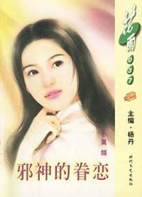 邪神的眷恋(花雨·037)