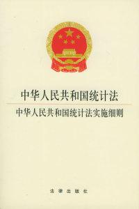 中华人民共和国统计法、中华人民共和国统计法实施细则——法律3元系列