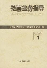 检察业务指导(2003年1)