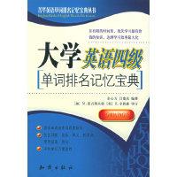 大学英语四级单词排名记忆宝典——菁华英语单词排名记忆宝典丛书