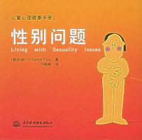 性别问题(特价\封底打有圆孔)——儿童心理健康手册(2)