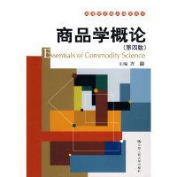 商品学概论(第四版)