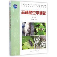 森林昆虫学通论(第2版)