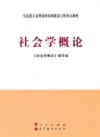 社会学概论(内容一致,印次、封面或原价不同,统一售价,随机发货)
