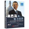 奥巴马的魅力演讲(2010年每周六例行讲话全集)