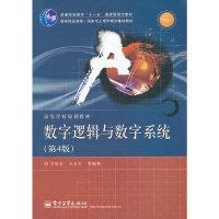 数字逻辑与数字系统(第4版)