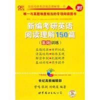 2013新编考研英语阅读理解150篇(基础训练)