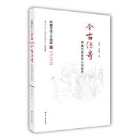 今古传奇:神魔与世俗的小说世界(中国文化二十四品系列图书)