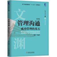 管理沟通:成功管理的基石(第4版)