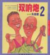 朱德庸都市生活漫画系列-双响炮2