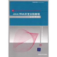 JavaWeb开发实践教程--从设计到实现