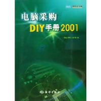 电脑采购DIY手册2001