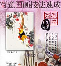 翎毛图本——写意国画技法速成