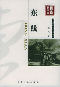 东线——中国现代军事文学丛书·保卫新中国