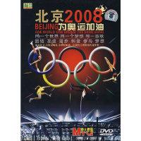 为奥运加油大型演唱会(DVD)