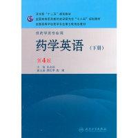 药学英语(下册 第4版)