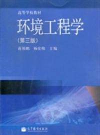 环境工程学(第三版)
