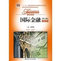 国际金融-(第五版)-精编版