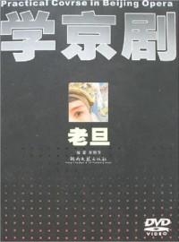 学京剧-老旦