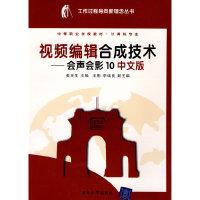 视频编辑合成技术--会声会影10中文版(工作过程导向新理念丛书)