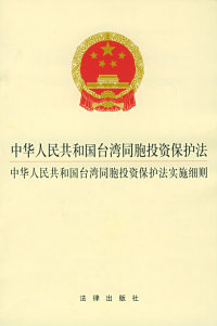 中华人民共和国台湾同胞投资保护法·中华人民共和国台湾同胞投资保护法实施细则