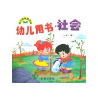 幼儿用书·社会(大班上册)/幼儿园教育活动