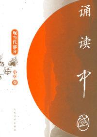 诵读中国(小学卷):现当代部分(注音版)