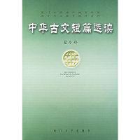 中华古文短篇选读——厦门大学海外教育学院海外华文教育教材系列