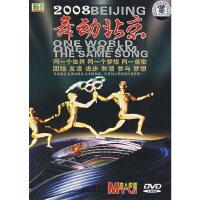 新北京新奥运(大型演唱会(DVD)
