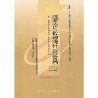 概率论与数理统计(经管类)代码 4183(2006年版)
