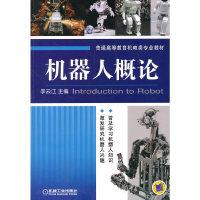 机器人概论