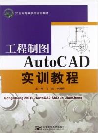 工程制图AutoCAD实训教程