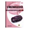 交通运输专业英语(第3版,普通高等教育交通类专业规划教材)