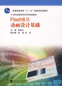 Flash8.0 动画设计基础(附光盘)