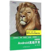 用微课学Android高级开发