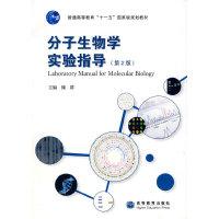 分子生物学实验指导(第2版)
