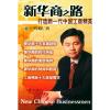 新华商之路:打造新一代中国工商精英