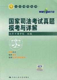 国家司法考试真题模考与详解(人大司考丛书)