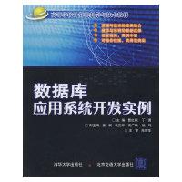 数据库应用系统开发实例