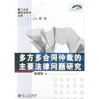 多方多合同仲裁的主要法律问题研究——厦门大学国际经济法文库