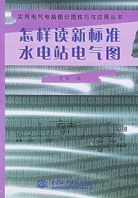 怎样读新标准水电站电气图——实用电气电路图识图技巧与应用丛书(特价/封底打有圆孔)