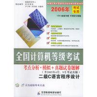 全国计算机等级考试——考点分析·模拟+真题试卷题解:二级C语言程序设计(CD-ROM光盘一张+试卷)