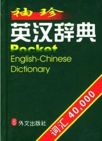 袖珍英汉辞典(词汇40,000)
